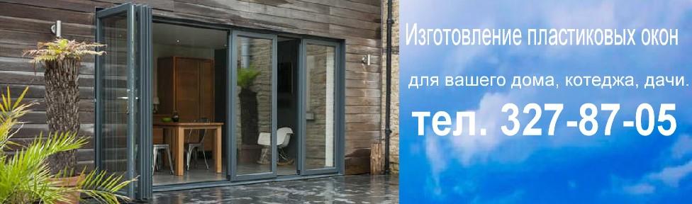 Изготовление пластиковых окон для вашего дома